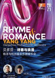 贝多芬·诗意与浪漫——杨洋与杭州爱乐乐团音乐会