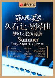 菊次郎的夏天 —— 久石让钢琴曲梦幻之旅演奏会