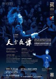 苏州民族管弦乐团《天方夜谭》音乐会