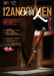 悬疑舞台剧系列《12個人》