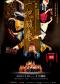 2019年度国家艺术基金资助项目 大型原创民族舞剧 《一把酸枣》