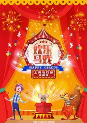 上海杂技团《欢乐马戏》