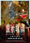 刘令飞导演作品 | 超人气音乐剧《谋杀歌谣》全新升级2020版