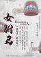 国庆节里来看戏 黄梅戏《女驸马》(精选版)