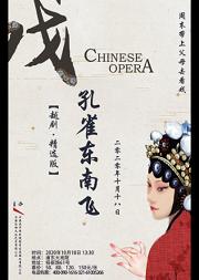 周末去浦东大戏院 经典越剧《孔雀东南飞》(精选版)