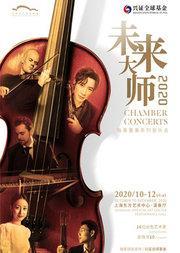 未来大师 从文艺复兴到20世纪 中国–匡俊宏古典吉他音乐会