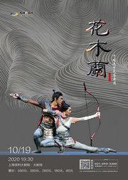 辽宁芭蕾舞团芭蕾舞剧《花木兰》