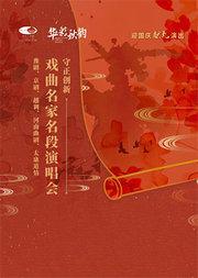 """国家大剧院""""华彩秋韵""""系列:守正创新——戏曲名家名段演唱会"""