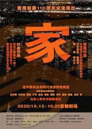 北京人民艺术剧院演出——话剧:《家》