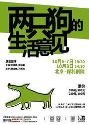 孟京辉戏剧作品 《两只狗的生活意见》