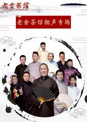 北京市惠民演出-老舍茶馆相声专场