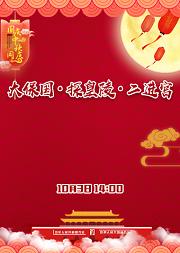 长安大戏院10月3日日场 京剧《大保国·探皇陵·二进宫》