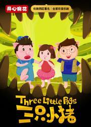 开心麻花经典合家欢音乐剧《三只小猪》
