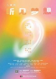 中国儿童艺术剧院 儿童剧《听见梦想》