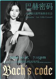 20201025李德筠大提琴独奏音乐会