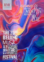 第二十三届北京国际音乐节闭幕音乐会《我们生于二零零零》中国爱乐乐团、保利文化成立二十周年