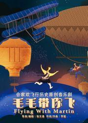 蚂蚁脚印出品 合家欢飞行历史原创音乐剧《毛毛带你飞》