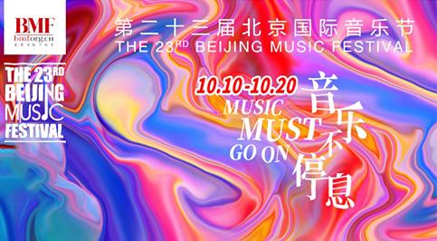 第二十三届北京国际音乐节