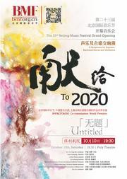 第二十三届北京国际音乐节开幕音乐会 声乐及合唱交响曲《无题——献给2020》