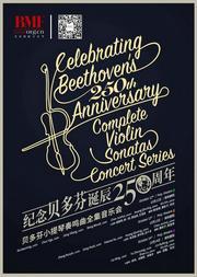 第二十三届北京国际音乐节 纪念贝多芬诞辰250周年 贝多芬小提琴奏鸣曲全集音乐会I