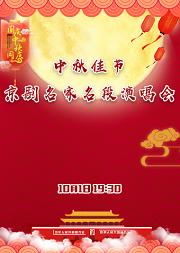 长安大戏院10月1日晚场 《中秋佳节•京剧名家名段演唱会》