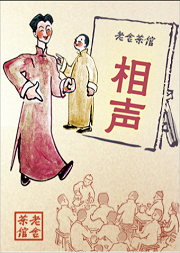 国庆节—老舍茶馆相声专场