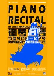 钢琴追梦—与钢琴名师一起学琴陈曼春师生钢琴音乐会