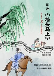 国粹戏曲传承系列 昆曲《墙头马上》《牡丹亭》上海昆剧团