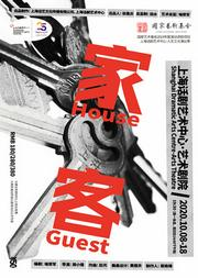 上海话剧艺术中心·人文之光演出季 《家客》