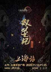 舞台剧《剑网3·双星记》