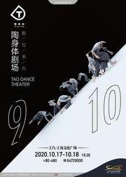 陶身体剧场 数位系列作品《9》《10》