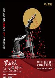 十年纪念 · 芭蕾舞剧《罗密欧与朱丽叶》