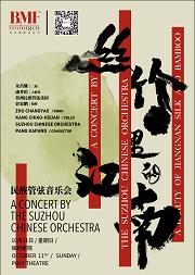 第二十三届北京国际音乐节 民族管弦音乐会《丝竹里的江南》