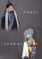 """长安大戏院12月26日 """"寻梦·承泽""""北京京剧院精选剧目展演 京剧《贵妃醉酒》《乌盆记》"""
