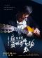 陈彦宏指弹吉他音乐会