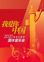 """国家大剧院""""华彩秋韵""""系列:2020国家大剧院国庆音乐会"""