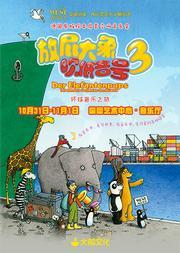 大船文化・德国原版绘本启蒙交响音乐会《放屁大象吹低音号之环球音乐之旅》
