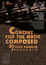 上海爱乐乐团2020-2021音乐季 周湘林作品音乐会