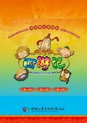 中国儿童艺术剧院 神话舞台连续剧《西游记》(第三部)