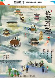 """""""艺起前行""""优秀新创舞台作品上海展演 大型原创话剧《长安第二碗》"""