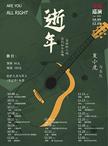 夏小虎乐队 「逝年」2020巡演 洛阳站