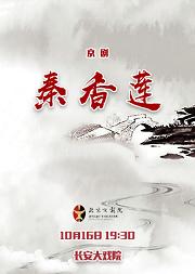 长安大戏院10月16日北京京剧院流派经典剧目展演 京剧《秦香莲》