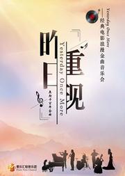《昨日重现》经典电影浪漫金曲音乐会