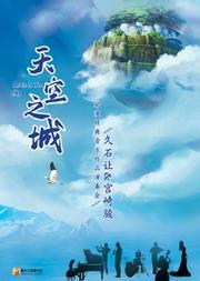 《天空之城》 久石让 宫崎骏动漫经典音乐作品演奏会