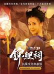 锦鲤祠·汉服文化体验馆