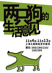 孟京輝戲劇作品《兩只狗的生活意見》