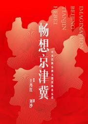 """国家大剧院""""华彩秋韵""""系列:""""畅想京津冀""""中央民族乐团大型民族音乐会"""