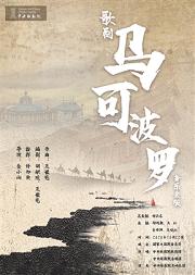 """国家大剧院""""华彩秋韵""""系列:中央歌剧院音乐会版歌剧《马可·波罗》"""