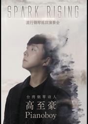 钢琴诗人Pianoboy高至豪流行钢琴上海音乐会