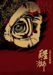 """国家大剧院""""华彩秋韵""""系列:广州歌舞剧院大型民族舞剧《醒·狮》"""